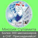 Christian Mission Sualmita